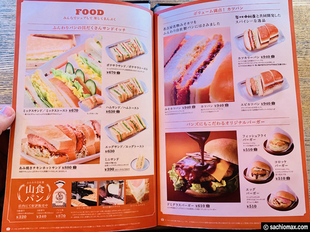 【肉活】コメダ珈琲店 季節限定 肉バーガー「コメ牛」肉だくだく感想-02