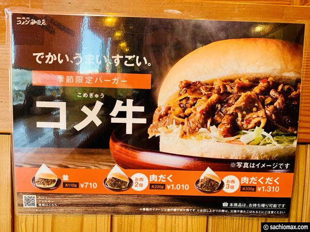 【肉活】コメダ珈琲店 季節限定 肉バーガー「コメ牛」肉だくだく感想-06