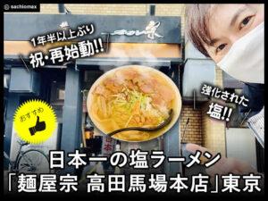 【祝☆再始動!!】日本一の塩ラーメン「麺屋宗 高田馬場本店」東京-00