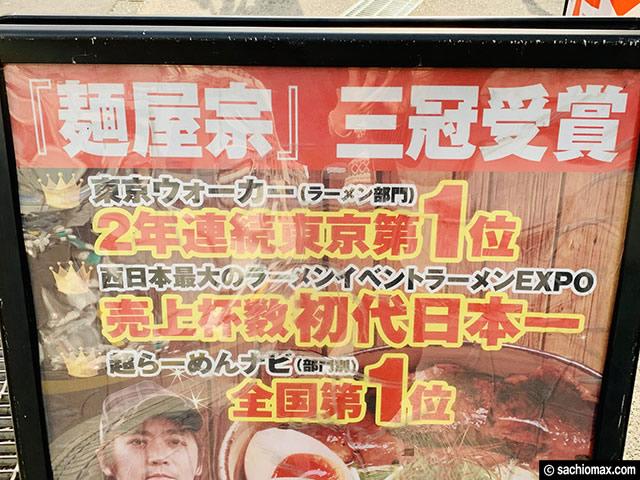 【祝☆再始動!!】日本一の塩ラーメン「麺屋宗 高田馬場本店」東京-02