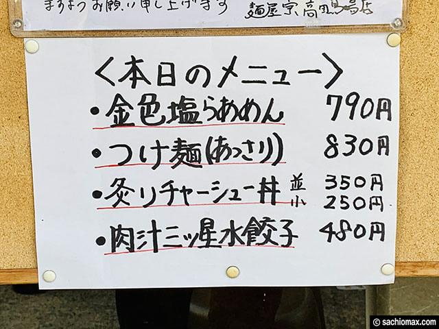 【祝☆再始動!!】日本一の塩ラーメン「麺屋宗 高田馬場本店」東京-03