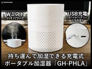【ポータブル加湿器】持ち運んで加湿できる充電式「GH-PHLA」レビュー-00