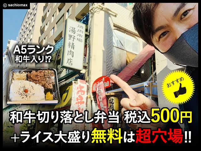 【高田馬場】A5ランクが入ってる!?和牛切り落とし弁当が税込500円-00