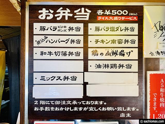【高田馬場】A5ランクが入ってる!?和牛切り落とし弁当が税込500円-04