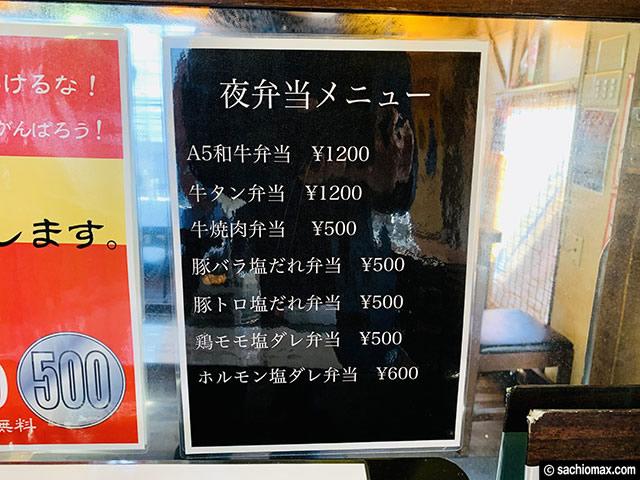 【高田馬場】A5ランクが入ってる!?和牛切り落とし弁当が税込500円-05