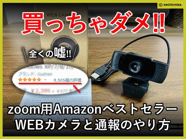 【買っちゃダメ】zoom用AmazonベストセラーWEBカメラと通報のやり方-00