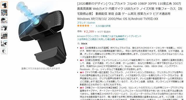 【買っちゃダメ】zoom用AmazonベストセラーWEBカメラと通報のやり方-03