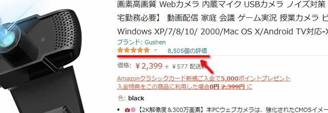 【買っちゃダメ】zoom用AmazonベストセラーWEBカメラと通報のやり方-04