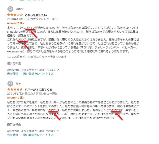 【買っちゃダメ】zoom用AmazonベストセラーWEBカメラと通報のやり方-06