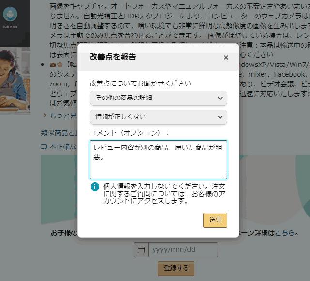 【買っちゃダメ】zoom用AmazonベストセラーWEBカメラと通報のやり方-08