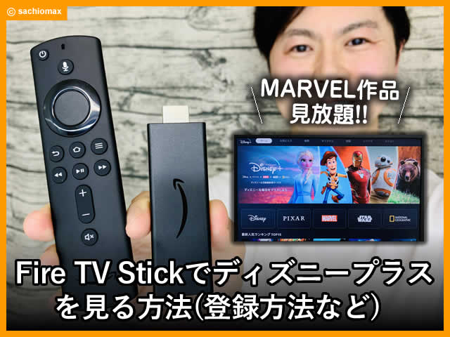 【Disney+】FireTVStickでディズニープラスを見る方法(登録方法)-00