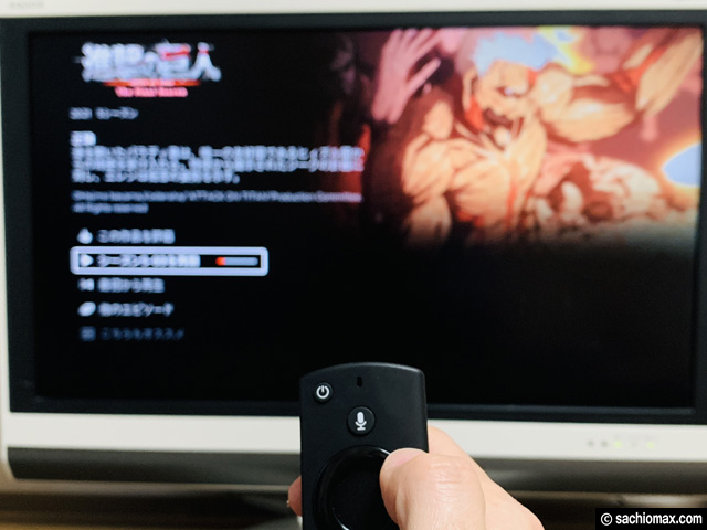 【Disney+】FireTVStickでディズニープラスを見る方法(登録方法)-13