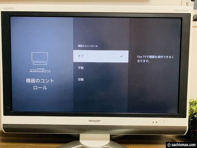 【Disney+】FireTVStickでディズニープラスを見る方法(登録方法)-16