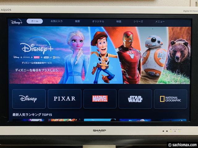 【Disney+】FireTVStickでディズニープラスを見る方法(登録方法)-17