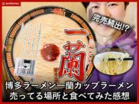 【完売続出!?】博多ラーメン一蘭カップラーメンが売ってる場所と感想-00