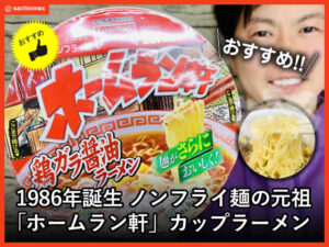 【おすすめ】ノンフライ麺の元祖「ホームラン軒」カップラーメン-00