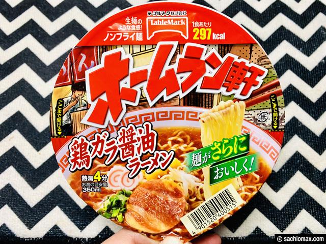 【おすすめ】ノンフライ麺の元祖「ホームラン軒」カップラーメン-01