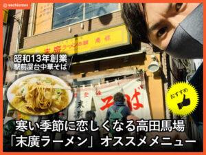 【高田馬場】寒い季節に恋しくなる「末廣ラーメン」オススメメニュー-00