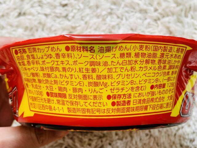 【気になる】新発売「白い」日清焼そばUFOは全く同じ味なのか?-05