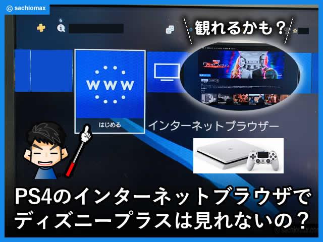 【Disney+】PS4のウェブブラウザでディズニープラスは見れないの?-00