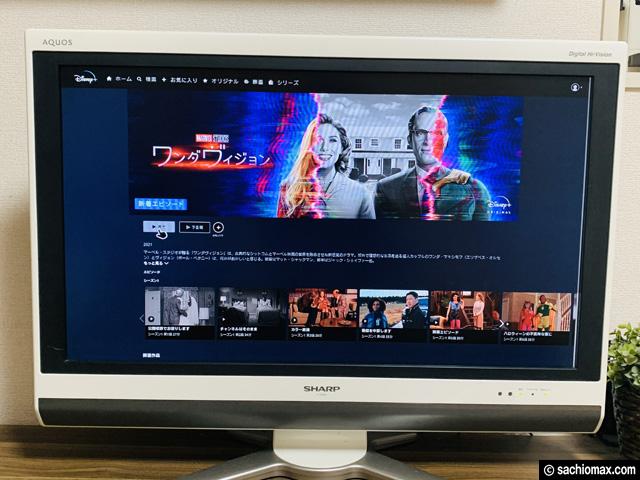 【Disney+】PS4のウェブブラウザでディズニープラスは見れないの?02