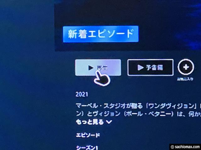 【Disney+】PS4のウェブブラウザでディズニープラスは見れないの?-03