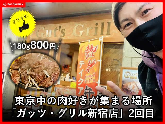【ステーキ】東京中の肉好きが集まる「ガッツ・グリル新宿店」2回目-00