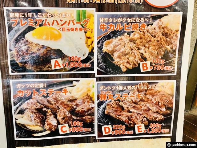 【ステーキ】東京中の肉好きが集まる「ガッツ・グリル新宿店」2回目-04