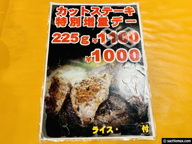 【ステーキ】東京中の肉好きが集まる「ガッツ・グリル新宿店」2回目-08