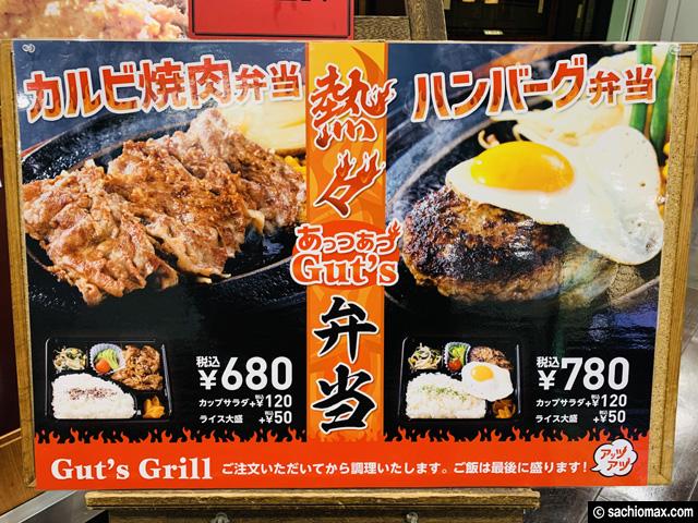 【ステーキ】東京中の肉好きが集まる「ガッツ・グリル新宿店」2回目-11