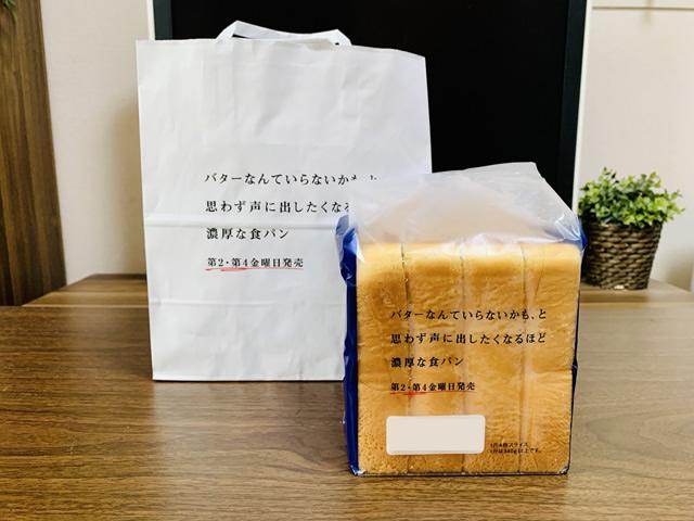 【モスパン】モスバーガー濃厚食パンを美味しく食べたい!ヤマザキ-01