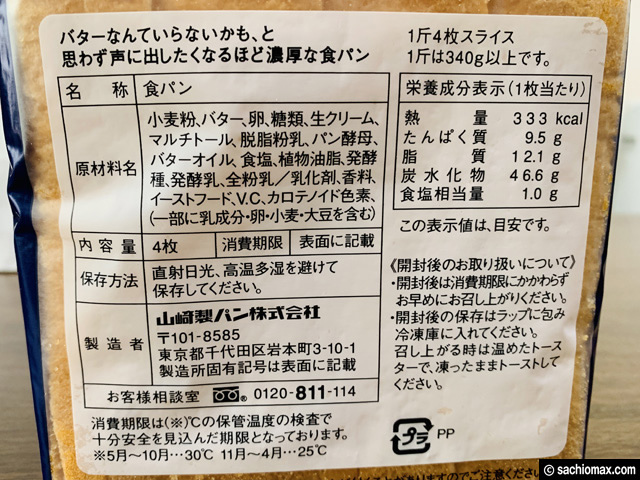 【モスパン】モスバーガー濃厚食パンを美味しく食べたい!ヤマザキ-03