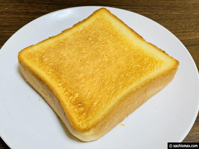 【モスパン】モスバーガー濃厚食パンを美味しく食べたい!ヤマザキ-06