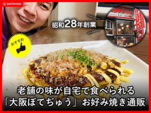 【昭和28年創業】老舗の味が自宅で「大阪ぼてぢゅう」お好み焼き通販-00