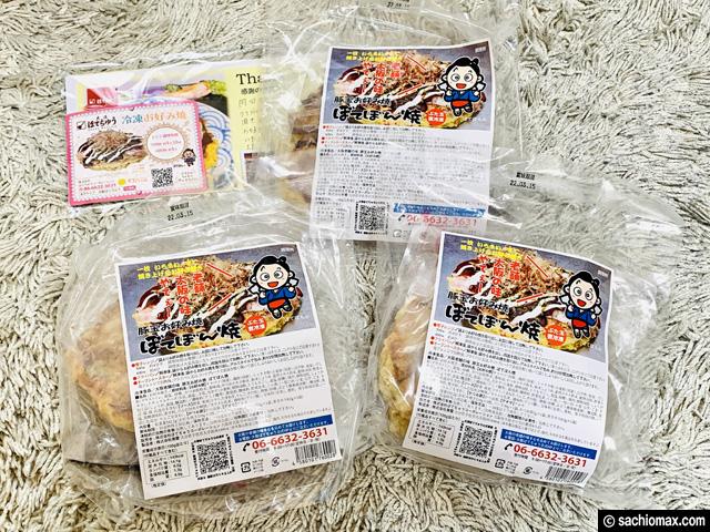 【昭和28年創業】老舗の味が自宅で「大阪ぼてぢゅう」お好み焼き通販-01