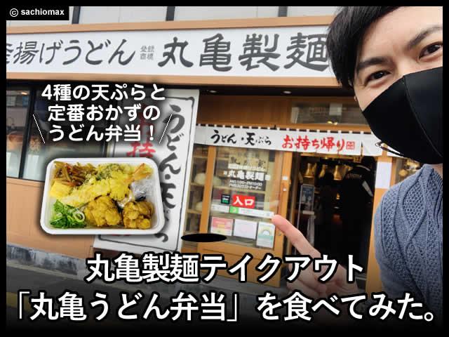 【丸亀製麺】テイクアウト「丸亀うどん弁当」を食べてみた感想-00