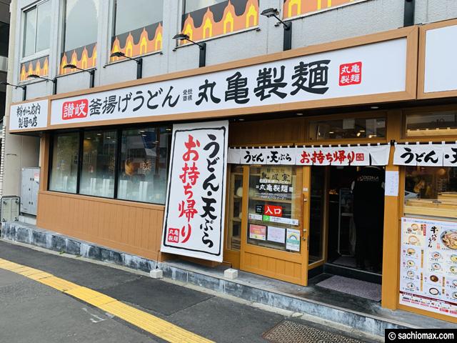【丸亀製麺】テイクアウト「丸亀うどん弁当」を食べてみた感想-01