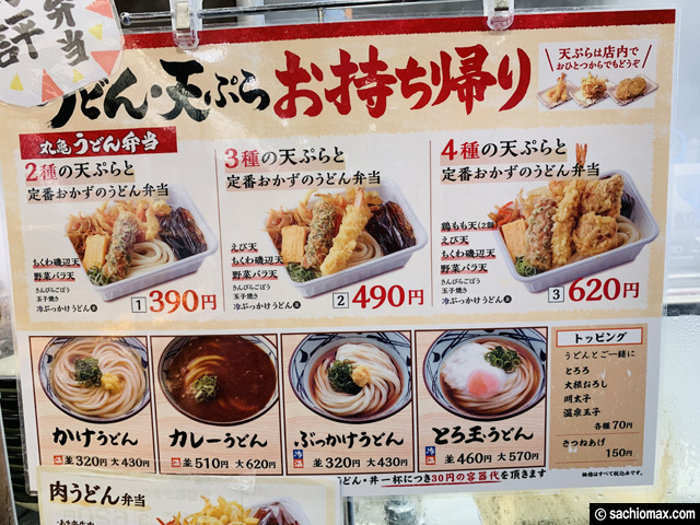 【丸亀製麺】テイクアウト「丸亀うどん弁当」を食べてみた感想-02