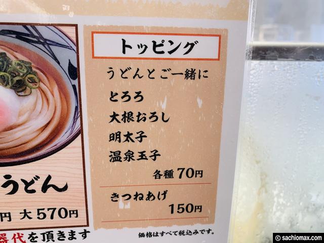 【丸亀製麺】テイクアウト「丸亀うどん弁当」を食べてみた感想-03