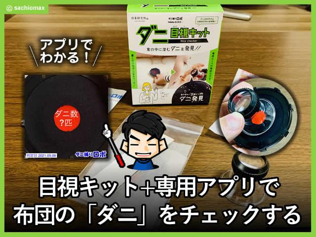 【業界初】目視キット+専用アプリで布団の「ダニ」をチェックする-00