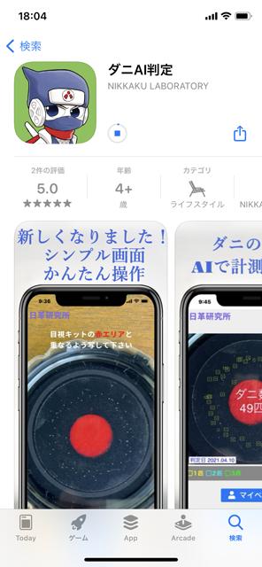 【業界初】目視キット+専用アプリで布団の「ダニ」をチェックする-07