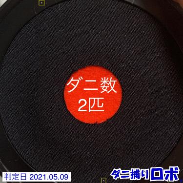 【業界初】目視キット+専用アプリで布団の「ダニ」をチェックする-08