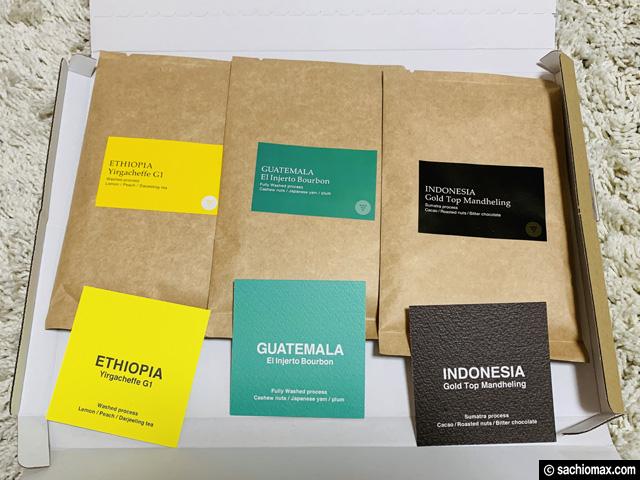 【通販】自宅で飲める美味しいコーヒー豆 お試し飲み比べセット3選-03