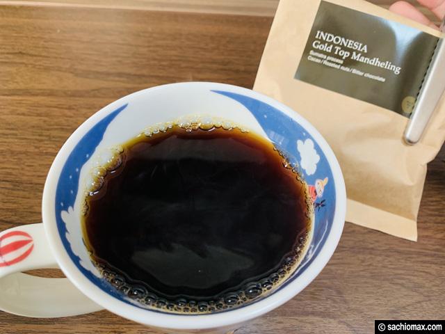 【通販】自宅で飲める美味しいコーヒー豆 お試し飲み比べセット3選-04