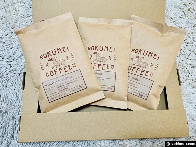 【通販】自宅で飲める美味しいコーヒー豆 お試し飲み比べセット3選-05
