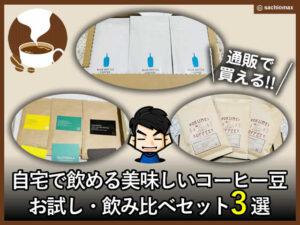 【通販】自宅で飲める美味しいコーヒー豆 お試し飲み比べセット3選-00