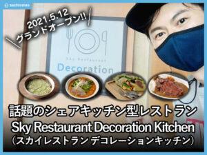 【新宿】シェア型レストラン「デコレーションキッチン」レポート-00