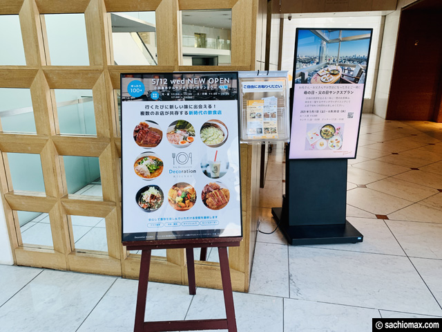 【新宿】シェア型レストラン「デコレーションキッチン」レポート-01