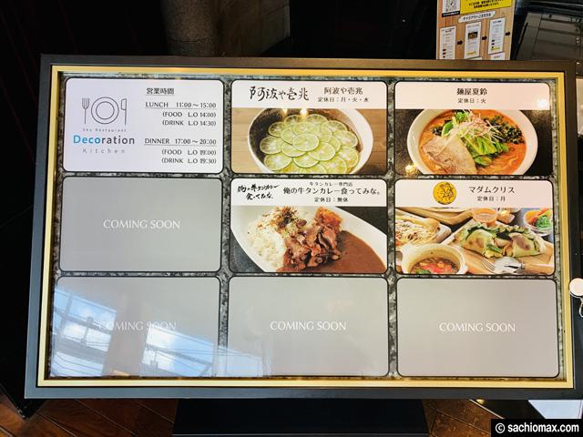 【新宿】シェア型レストラン「デコレーションキッチン」レポート-03