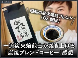 【Gz珈琲】一流炭火焙煎士が焼き上げる「炭焼ブレンドコーヒー」感想-00
